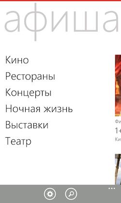 «Афиша» выпустила приложение для Windows Phone