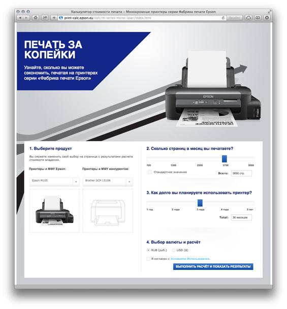 «Фабрика печати Epson» и лазерный принтер: разбиваем стереотипы