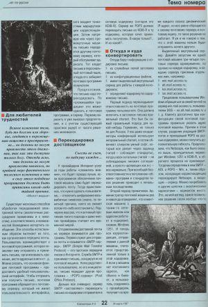 «Интернет по русски» (Компьютерра, март 1997)