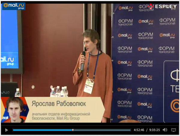 «Изнанка» Форума Технологий 2012: how it works