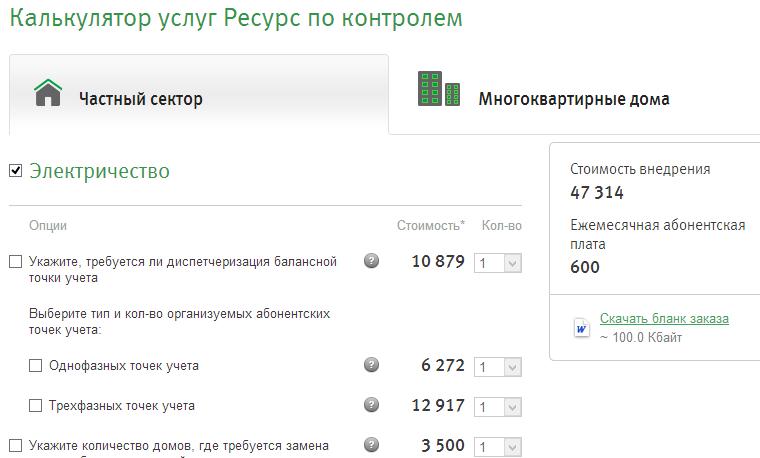 «МегаФон» запускает всероссийскую систему учёта в ЖКХ