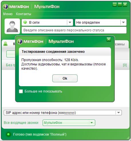 «МультиФон» — VoIP звонилка для абонентов «МегаФона»