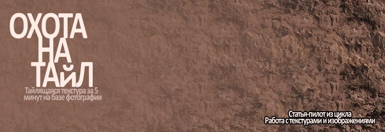 «Охота на тайл» — тайлящаяся текстура за 5 минут на базе фотографии (цикл: Работа с текстурами и изображениями)