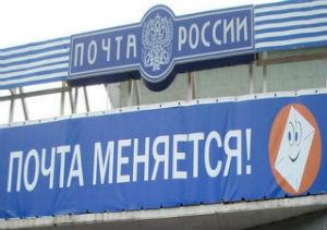 «Почта России» наносит ответный удар