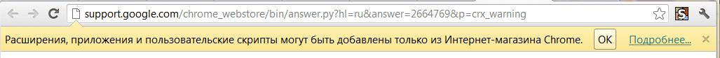«Пользовательские скрипты могут быть добавлены только из Интернет магазина Chrome»? Нет, не только