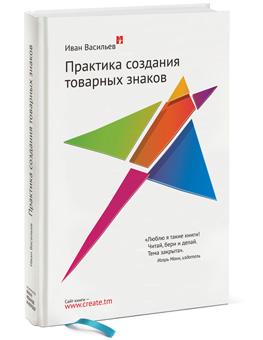 «Практика создания товарных знаков» — книга про то, как создать айдентику и толково её использовать