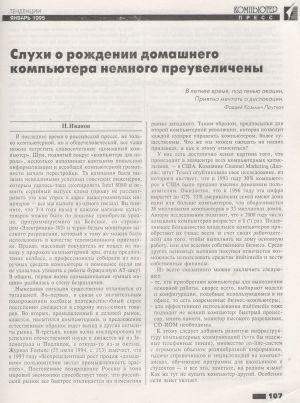 «Релкомизация всей страны»
