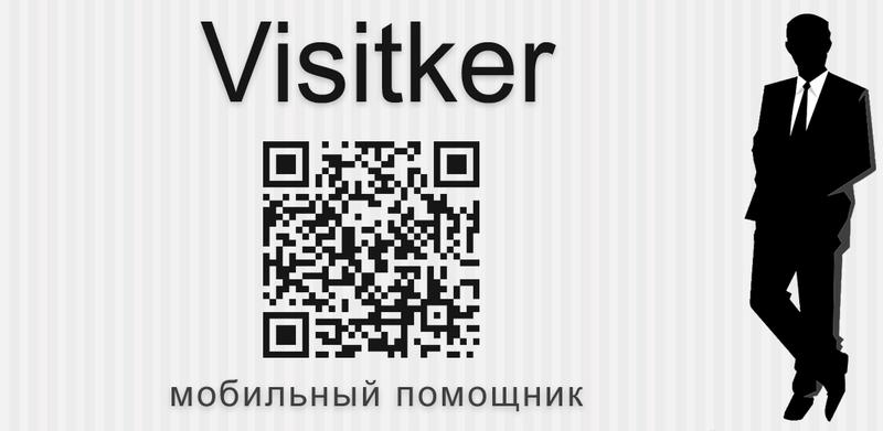 «Визиткер» — мобилизация визиток