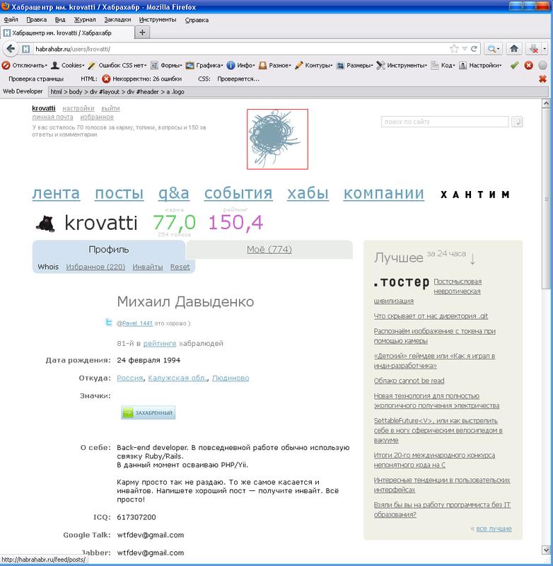 +1 расширение для Mozilla Firefox