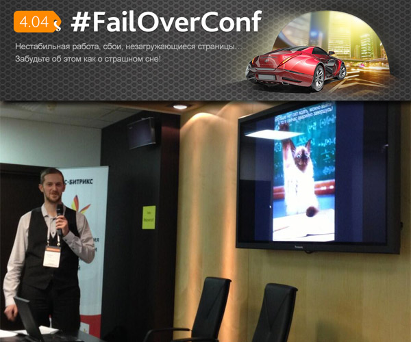 #FailOverConf — как это было, презентации и видео