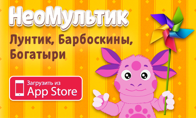 [Press Release] Apps Ministry и «Мельница» выпустили приложение «НеоМультик» для iPhone и iPad