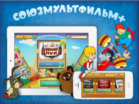 [Press Release] Союзмультфильм +. Все советские мультфильмы в одном месте для iPhone\iPad