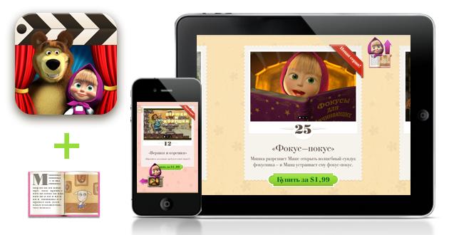 [Press Release]Всё лучшее – детям, или обновление «Маша и Медведь» для iOS