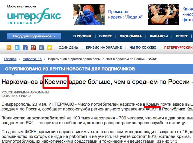"""""""Интерфакс"""" аннулировал новость про наркоманов в Крыму или Кремле"""