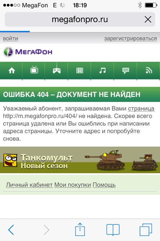 """Мегафон"" начал забирать себе трафик с 404 х страниц (+""Мегафон"": Исправили)"