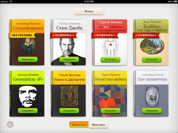 [recovery mode] Алгоритм Ляна Кнута в реальном проекте, или как я делал читалку для iOS