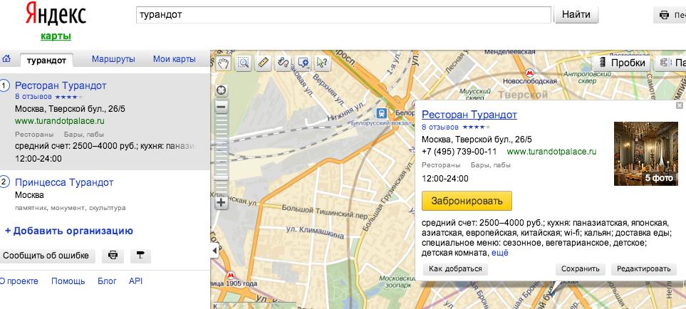 """""""Яндекс.Карты"""" будут зарабатывать на записи в салоны и больницы"""