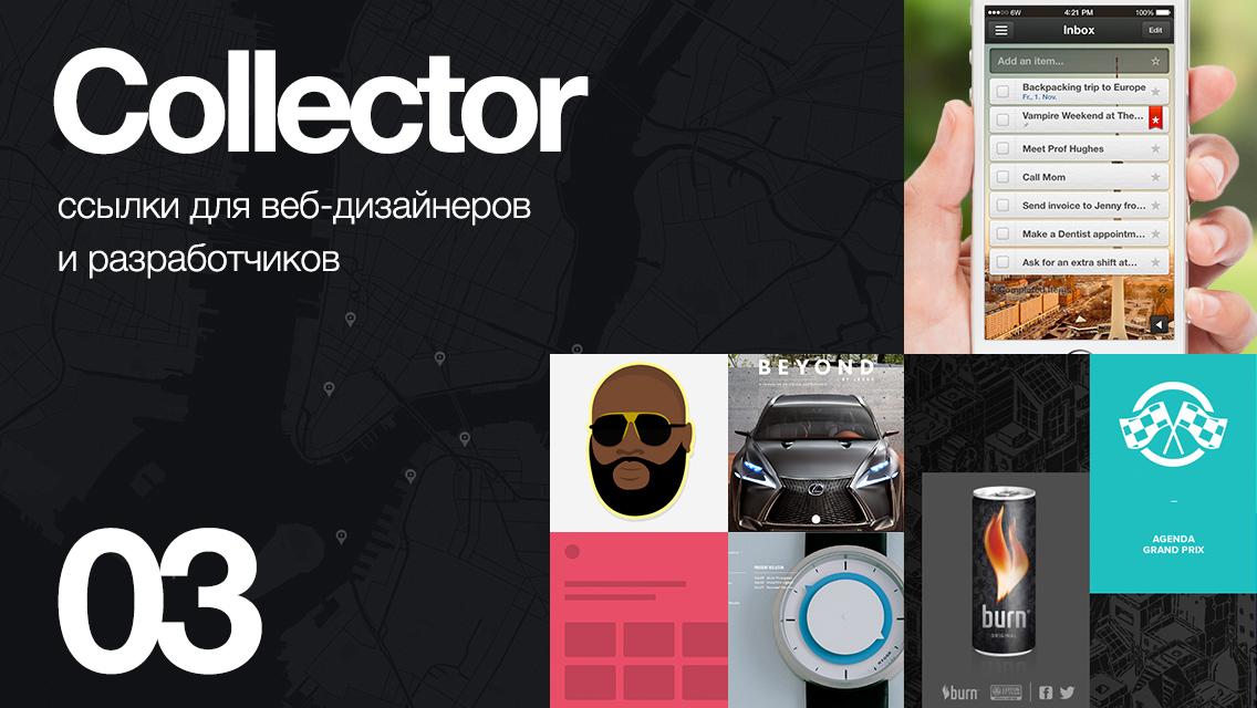 03 Collector: пятничный контент и подборка таск менеджеров
