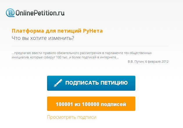100.000 подписей собрано, что дальше? Российская Общественная Инициатива!