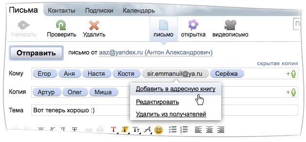 Блог компании Яндекс / [RSS пост] Новый вид адреса и мгновенный поиск в Яндекс.Почте