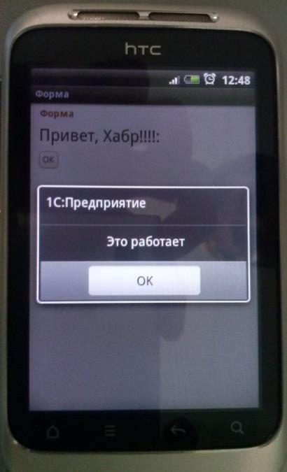 1C 8.3.2: пишем приложение под Android
