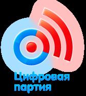 Краудсорсинг / Цифровая партия
