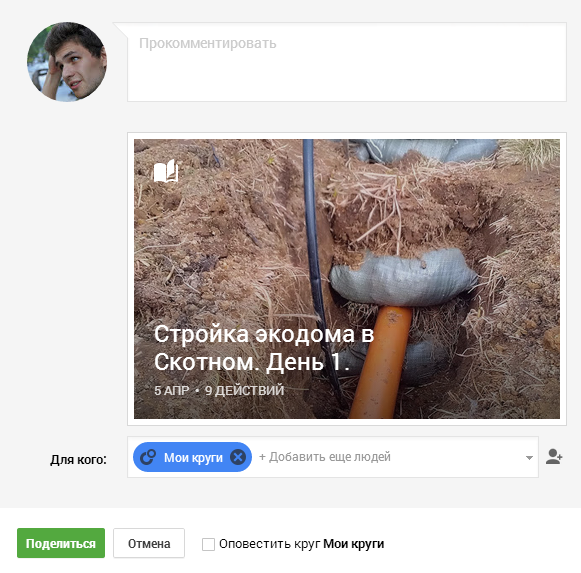 «Истории» от гугла. Чистый user experience