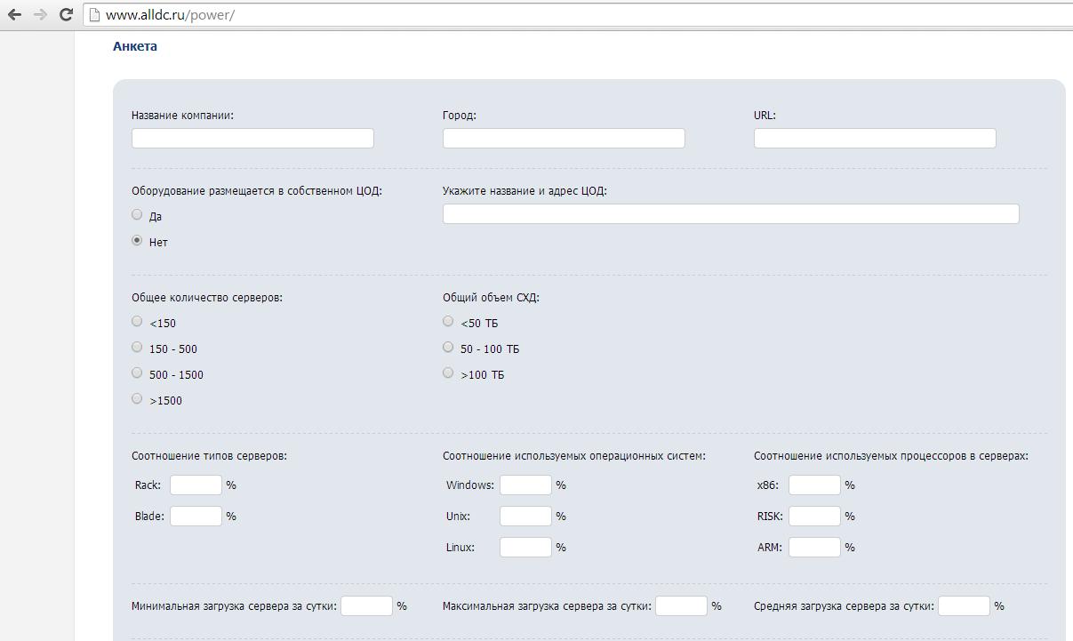 Портал AllDataCenters.ru при поддержке компаний IBM и MERLION запускает интернет проект «Инфраструктура имеет значение»
