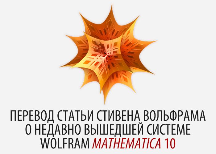 Выпущена система Mathematica 10, содержащая 700+ новых функций и невероятное количество R&D