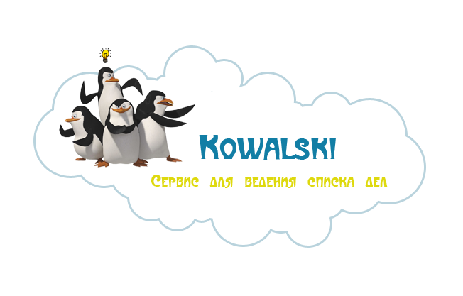 Kowalski: онлайн сервис для ведения списка дел
