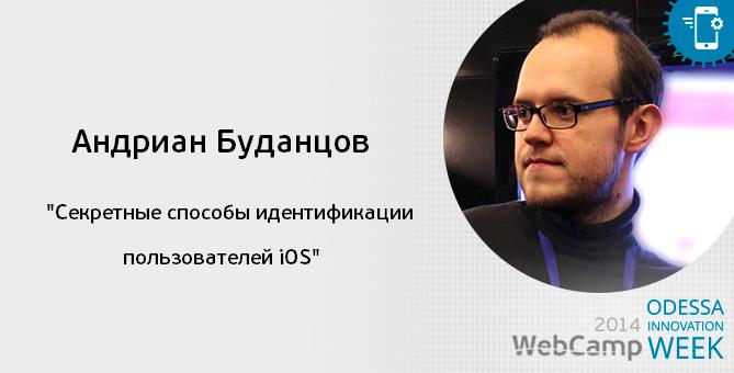 Специальный докладчик WebCamp: Mobile Day — Андриан Буданцов, со основатель компании Readdle
