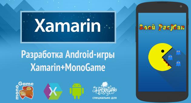 Пишем Android игру на Xamarin+MonoGame (C#)
