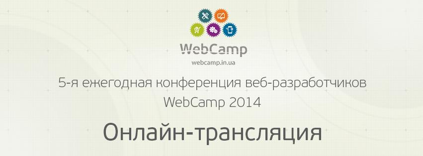 Онлайн трансляция WebCamp 2014