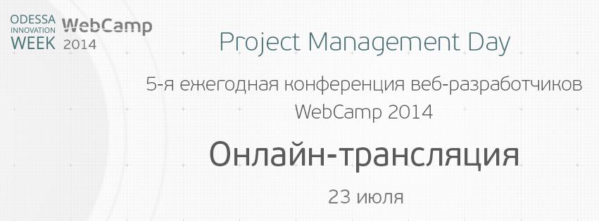 Онлайн трансляция WebCamp 2014: Project Management Day