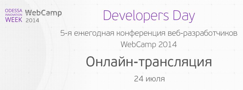 Онлайн трансляция WebCamp 2014: Developer Day