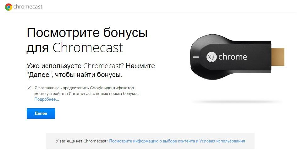 Google дарит 90 дней Google Play Music All Access в честь годовщины запуска Chromecast