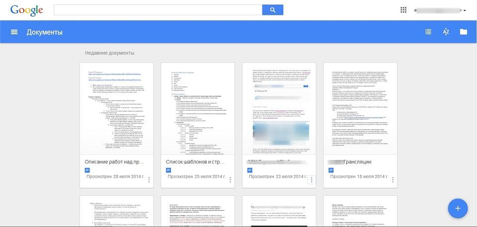 Google представил новую домашнюю страницу для Документов, Таблиц и Презентаций