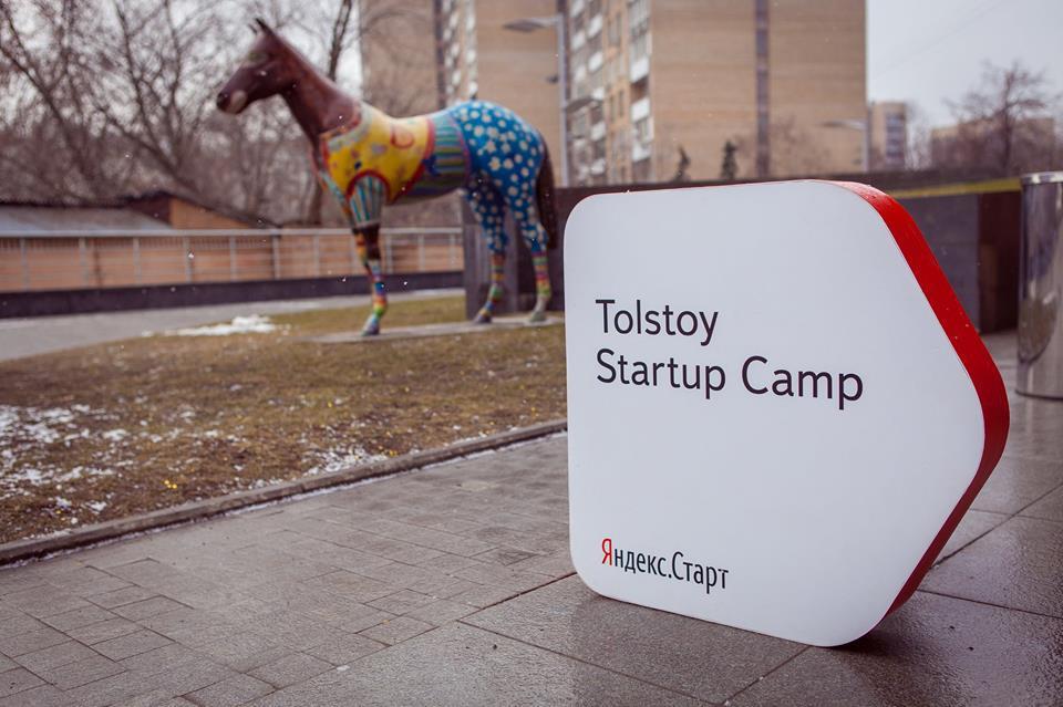 Простой облачный бэкап для разработчиков, и как мы работаем над ним в Yandex Tolstoy Startup Camp