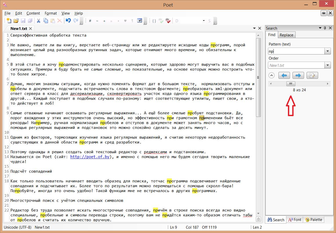 Сверхэффективная обработка текста