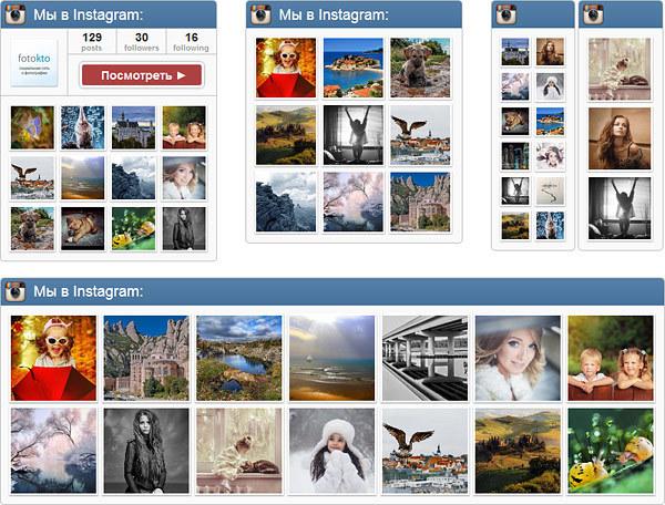 Пишем Instagram виджет для сайта. Инструкция для любопытных. Готовое решение для всех остальных