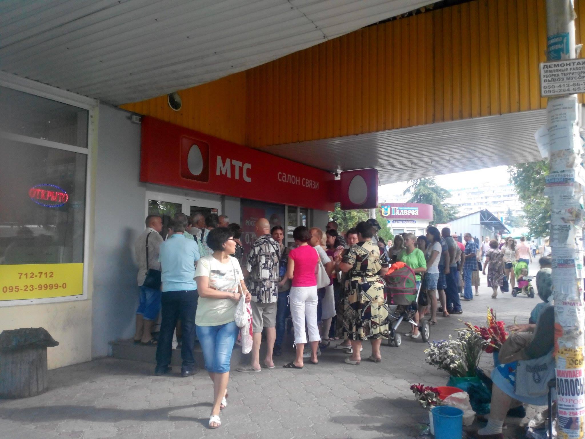 В Крыму отключили МТС