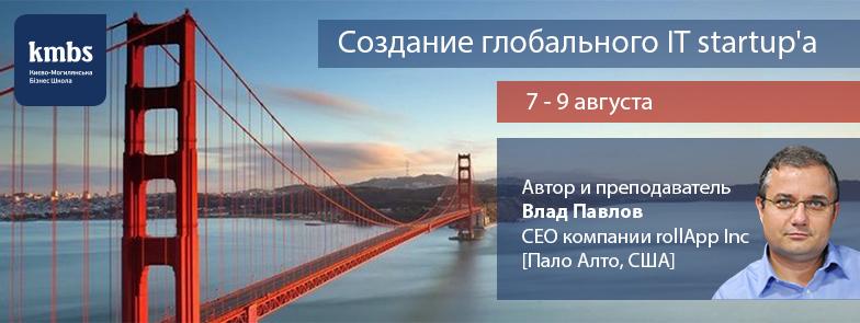 Последний день регистрации на трехдневную программу «Создание глобального IT startup а»