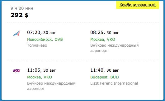 readyto.travel — как сэкономить 30% и более при покупке авиабилетов