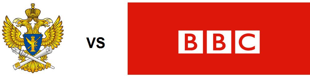 Роскомнадзор против BBC
