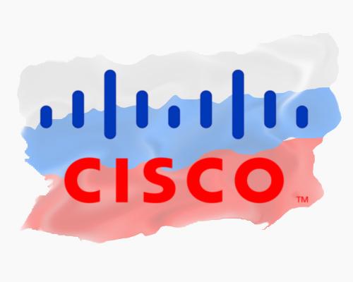 Cisco локализует производство в России