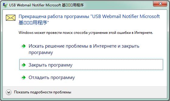 Usb web notifier в подсветку
