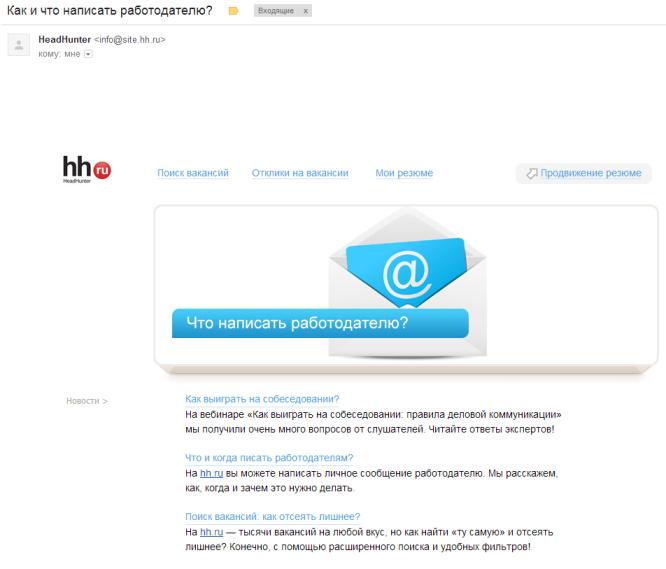 Шаблонные рассылки мертвы: как сформировать идеальную последовательность е мэйлов для рассылки