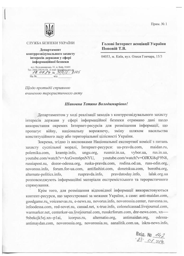 В Украине не будут блокировать сайты?