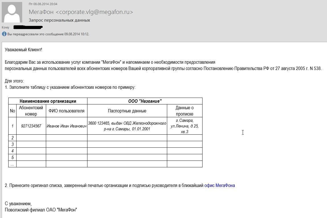 Wi Fi по паспорту, серия 2: Мегафон Поволжье затребовал список конечных пользователей корпоративной связи