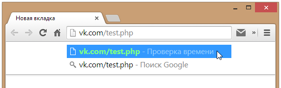 Используете test.php на своем сайте и Google Chrome?